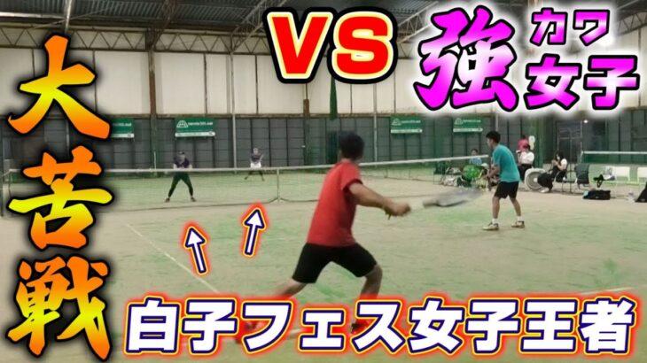 【テニス】最強アマチュア女子とダブルス対決!元全国男子ペアでも大苦戦⁉【ダブルス】