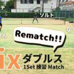 【テニス】ミックスダブルス リマッチ!にしおじさん/なで肩vsソルト/ピーチ!!