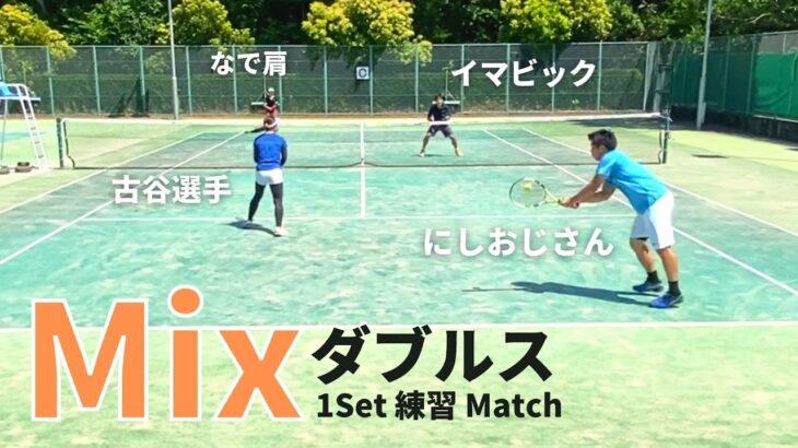【テニス】ミックスダブルス にしおじさん/古谷選手vsイマビック/なで肩!!