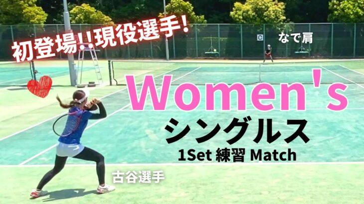 【テニス】女子シングルス 初登場、古谷選手!!現役選手vsなで肩のシングルスマッチ!