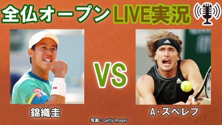 【錦織圭 vs A・ズベレフ】全仏オープン LIVE実況・副音声[Kei Nishikori vs Alexander Zverev Roland-Garros]