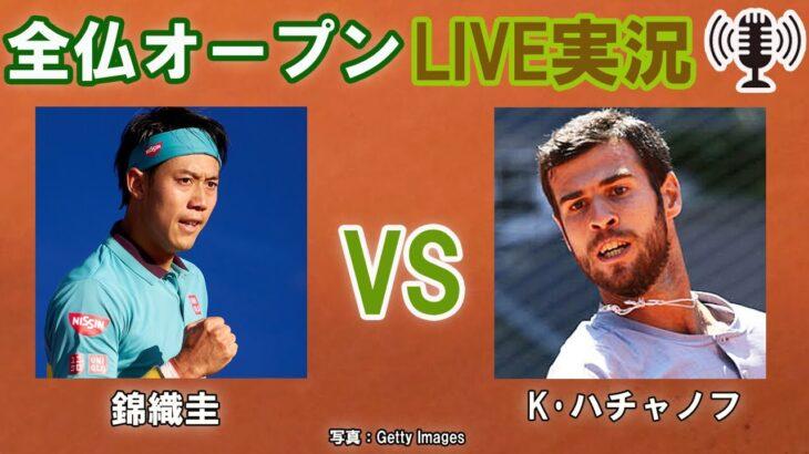 【錦織圭 vs K・ハチャノフ】全仏オープン LIVE実況・副音声[Kei Nishikori vs Karen Khachanov Roland-Garros]