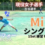 【テニス】シングルス 現役女子の古谷選手vsアラフォーのにしおじさんによる1セットマッチ!!