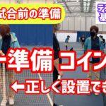 【一から学ぶ!テニスのルール】テニスの国際審判員の方を招いて基本を確認 第1回