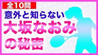 【テニス】大坂なおみ選手の秘密!全10問解いてください! doppe tennis ch 【どっぺ】