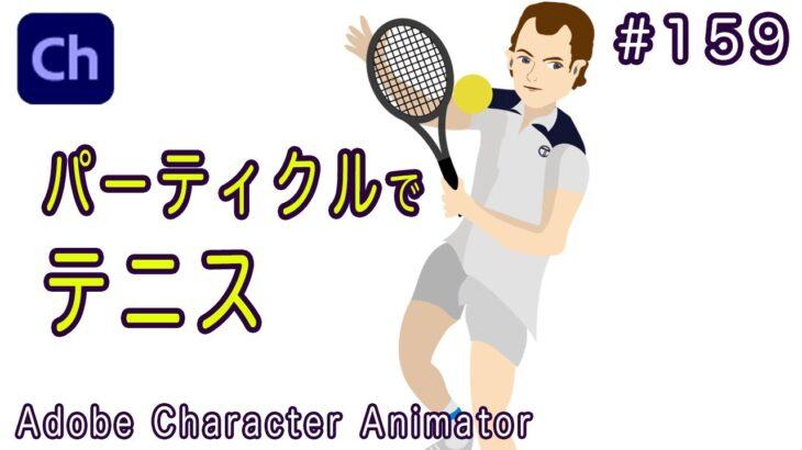 159 パーティクルでテニス【Adobe Character Animatorの使い方】【Tennis with particles】