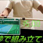【テニス】15秒で準備完了「携帯用シングルスポール」【Adjustable Singes sticks for Tennis】