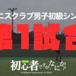 【1試合目フル】@西原テニスクラブ男子初級シングルス 〜テニス初心者ですが、なにか?/I'm beginner tennis player, So What?〜
