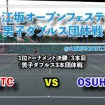 【江坂団体1位トーナメント決勝②】MTC vs OSUH佐藤