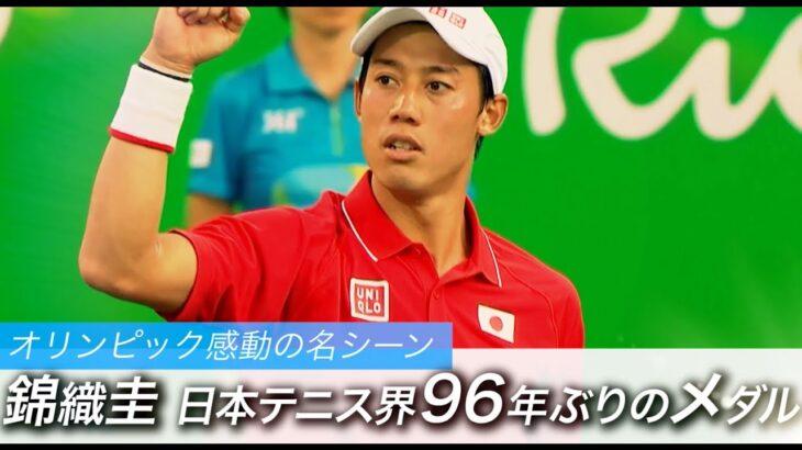 【公式】リオデジャネイロ2016オリンピック テニス男子シングルス 錦織 圭選手 96年ぶりのメダル獲得【オリンピック感動名場面】#Tokyo2020