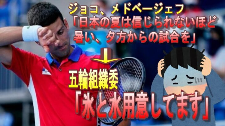 【東京五輪2020】五輪組織委、真夏炎天下の日中からテニスをさせてしまう・・・ジョコビッチ、メドベージェフらから不満続出!熱中症対策は氷と水だけ?【東京オリンピック・パラリンピック】