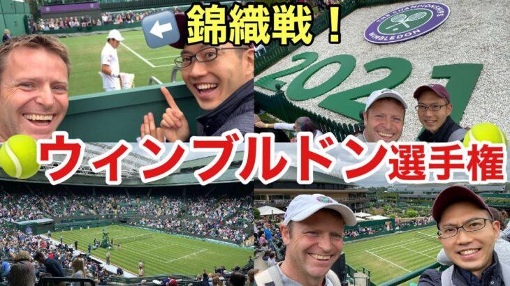 ウィンブルドン選手権 2021 🎾 観戦ツアー! 生錦織圭選手に感動!   Wimbledon 2021 is Back!!!