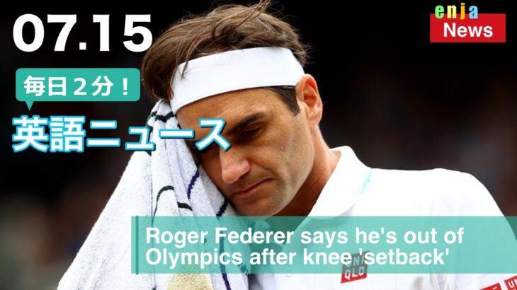 ロジャー・フェデラー、膝の「故障再発」によりオリンピックを辞退 | 英語ニュース 2021.7.15 | 日本語&英語字幕 | 聞き流し・リスニング・シャドーイング