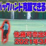 【テニス】苦手なバックハンド克服なるか?佐藤可奈出場試合2021年3月大会