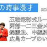 オリンピック表彰式ルール変更、阿部一二三金メダル、錦織圭中継パズドラ、広島東洋カープいい話『2021年7月26日』今週の時事ニュース