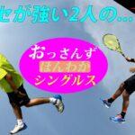 【テニス/シングルス】アラフィフのおじさん同士でシングルス練習!2021年7月中旬【TENNIS】