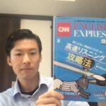 2021年8月号CNN English Express ジョコビッチ選手のインタビューに感動!