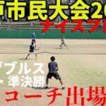 【男子ダブルス】和田恵知出場試合!松戸市民大会3回戦•準決勝ナイスプレー集!【テニス】