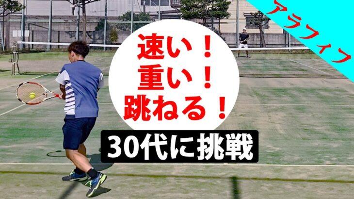 【テニス/シングルス】出る市民大会ほぼ全てで優勝争いする30代と対決!2021年6月下旬【TENNIS】