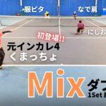 【テニス】超ハイスピードミックスダブルス 初登場!インカレ元ベスト4の激強女子、くまっちょ参戦!!