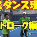 テニスミスを減らす4スタンス理論(ストローク)