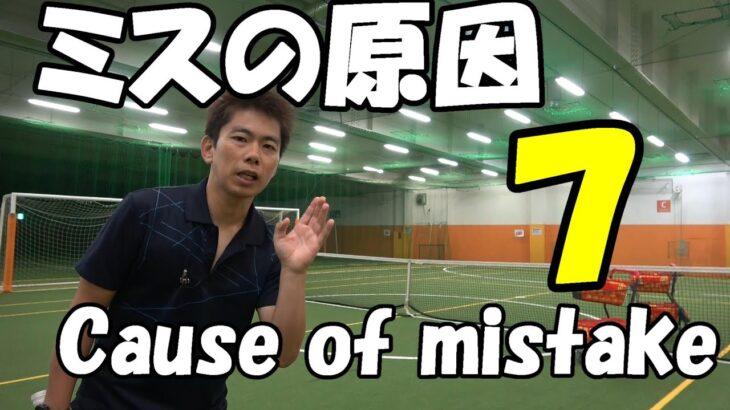テニスよくあるミス7選/7 Common Tennis Mistakes