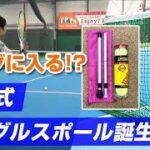【テニス】バッグに入る「伸縮式シングルスポール(スティック)」誕生!遠征先でもホームコートでも正しい高さで練習できる!【Adjustable Singles Sticks for Tennis】