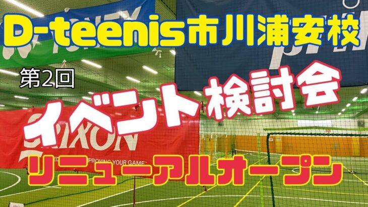 D-tennis.市川浦安リニューアルオープン一緒に企画#2