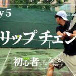【Day5】グリップチェンジ 〜テニス初心者ですが、なにか?/I'm beginner tennis player, So What?〜