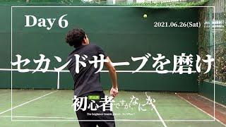 【Day6】セカンドサーブを磨け 〜テニス初心者ですが、なにか?/I'm beginner tennis player, So What?〜