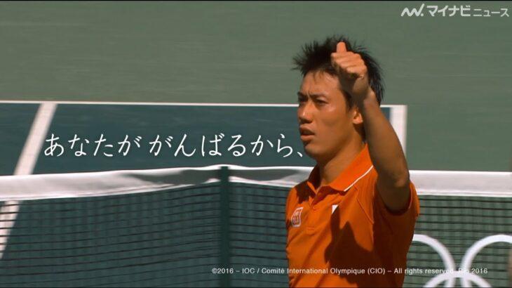 嵐「ユメニカケル」にのせて…錦織圭らアスリートの雄姿に注目 JAL新TVCM『がんばろう日本!2020』編公開