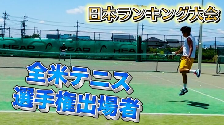 【JOP大会2回戦】全米テニス選手権出場者にボコボコにされる…【大会優勝者】