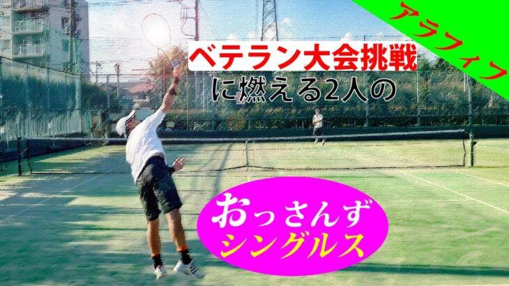 【テニス/シングルス】ベテランJOPシングルス挑戦に燃えるアラフィフおじさん2人でシングルス練習!【TENNIS】