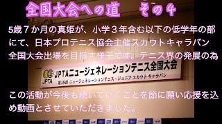 JPTA New Generation Tennis ニュージェネレーションテニス 石黒杯 全国大会への道 その4 反復横跳び