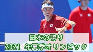 Kei Nishikori [ 錦織 圭 ] / Mclachlan vs Murray / Skupski 2021 年夏季オリンピック