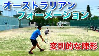 【テニス/ダブルス】高画質推奨 変則的な陣形で相手を惑わす【MSK】