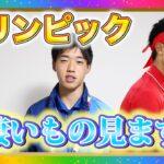 【オリンピック】すごいテニスを見てきます!!!!!【Olympic】【Tennis】