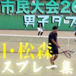 【松戸市民大会】和田コーチと松森コーチがペアで出場!男子ダブルス1R・2Rのナイスプレー集!【テニス】