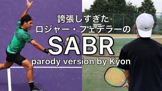 【テニス】誇張しすぎたロジャー・フェデラーのSABR(セイバー)parody version by KY SABR Roger Federer