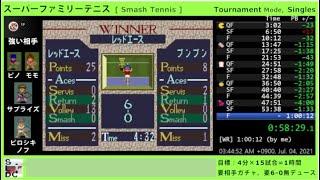 Speedrun | Smash Tennis, Tournament Mode, Singles, 58:29 [ RTA | スーパーファミリーテニス ]