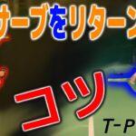 【テニス】高速サーブを返すにはコレ!最強コーチが教えるリターンのマル秘テクニック!T-pressコラボ後編