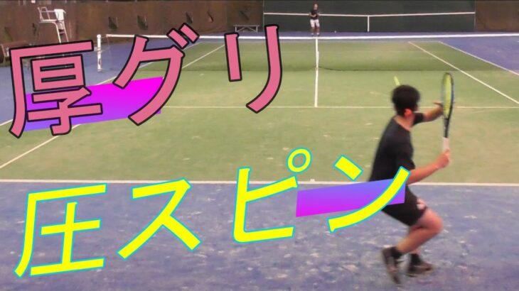 【シングルス】厚グリ厚スピン【テニス・TENNIS】