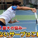 【テニス/TENNIS】体が開かないサーブはこれ!テニス人最大の悩みがついに解決!