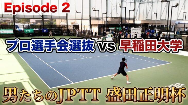 【テニス/TENNIS】下克上!早稲田の挑戦!大学王者がプロ選抜に挑む!