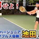【テニス/TENNIS】ビッグサーバー覚醒!池田朋弥に刮目せよ!