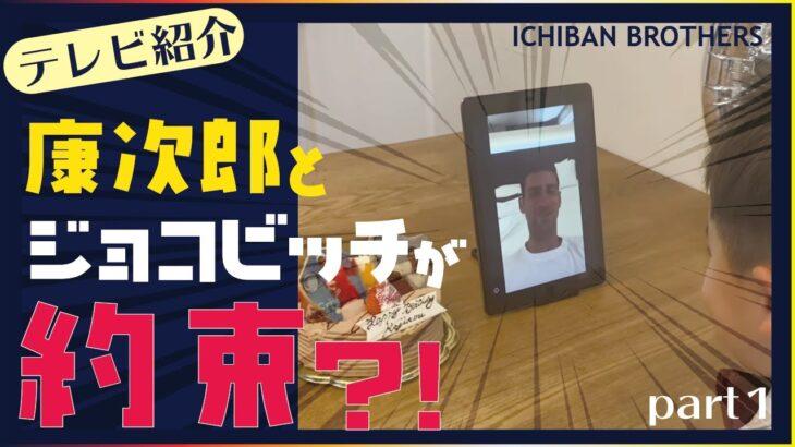 【Tennis-テレビ出演】地方の番組出演!part①-2021.7.17