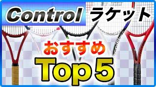 【テニス】おすすめコントロール系ラケットTop5!!2021年版 doppe tennis ch[どっぺ]