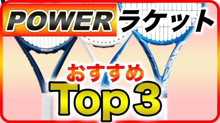 【テニス】おすすめパワー系ラケットTop3!! doppe tennis ch[どっぺ]