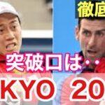 錦織圭VSジョコビッチ|勝利への突破口ついて分析|東京オリンピック2020|