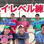 【テニス】超ハイレベル練習会!!テニスYouTuber、元インカレ選手、白子フェス優勝、白子フェスベスト4!のメンバーと!!